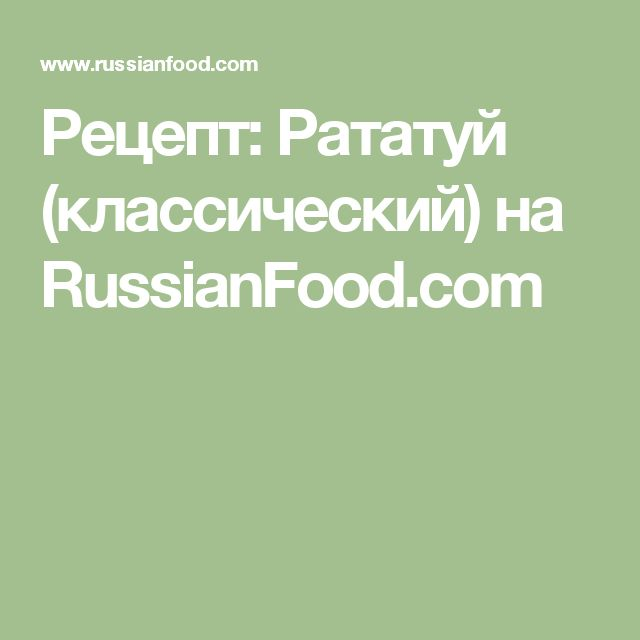Рецепт: Рататуй (классический) на RussianFood.com