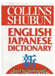 Collins Shubun English Japanese Dictionary