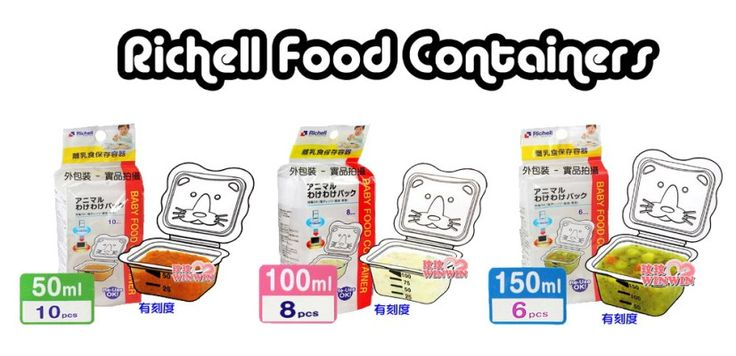 richell food containers all size