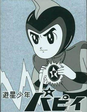 Wrapping the Anime: YUSEI SHONEN PAPI 遊星少年パピイ (Papi, il ragazzo interplanetario), TCJ, fantascienza, 52 episodi, 3/6/1965 - 27/5/1966