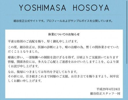 Throat Treatment Puts Yoshimasa Hosoya Voice Acting On Hold