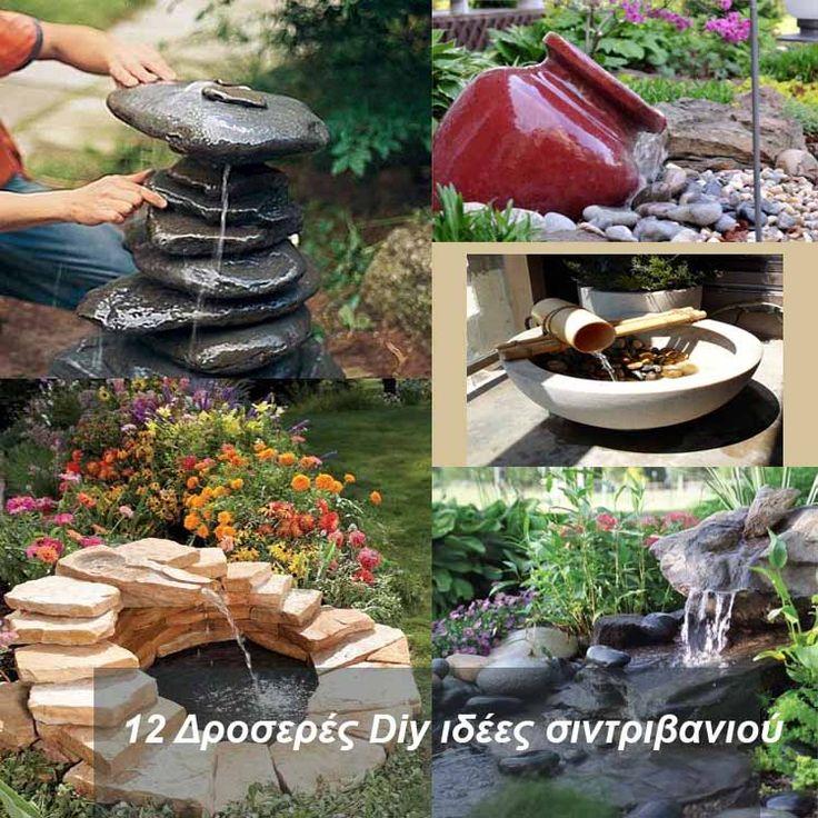12 Δροσερές Diy ιδέες σιντριβανιού για τον κήπο και βεράντα σας