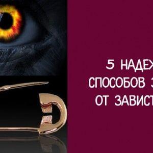 5 надёжных способов защи…