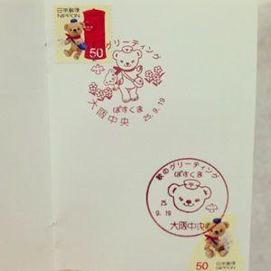 今年の冬の「グリーティング切手」がめっちゃ可愛い♡♡ - NAVER まとめ