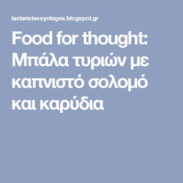 Food for thought: Μπάλα τυριών με καπνιστό σολομό και καρύδια