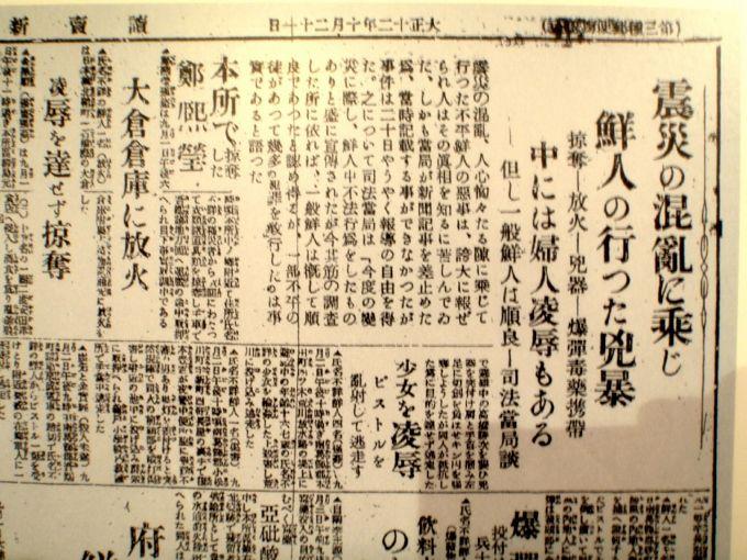 韓国政府、関東大震災での朝鮮人虐殺が嘘である事を自ら証明してしまった事が判明!!韓国国家記録員が犠牲者名簿を公開、関東大震災の犠牲者は290人!犠牲者6000人は完全に嘘、ただの災害死か…ひょっとして自爆に気付いてないの? 2ch「自らの資料によって嘘を証明したなw」「狂ってると...
