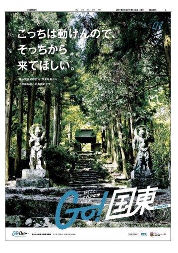 熊本地震の影響を大きく受け、観光客が激減している大分県。ただ既にほとんどのホテルや旅館、レジャー施設などは通常営業を再開し、すっかり本来の姿を取り戻しています。そんな大分の「元気」を発信し、また大分に…