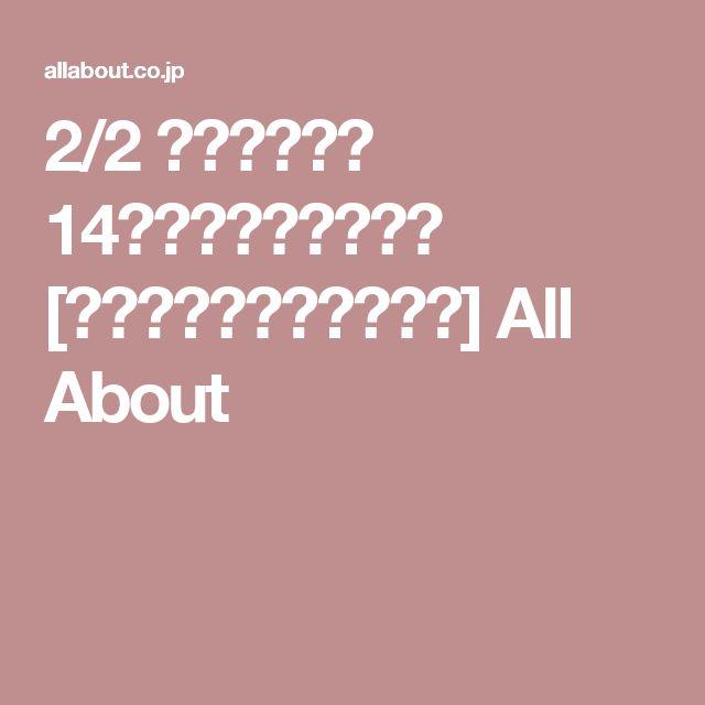 2/2 魅せよ乙女! 14日間で驚愕のクビレ [パーツ別ダイエット方法] All About