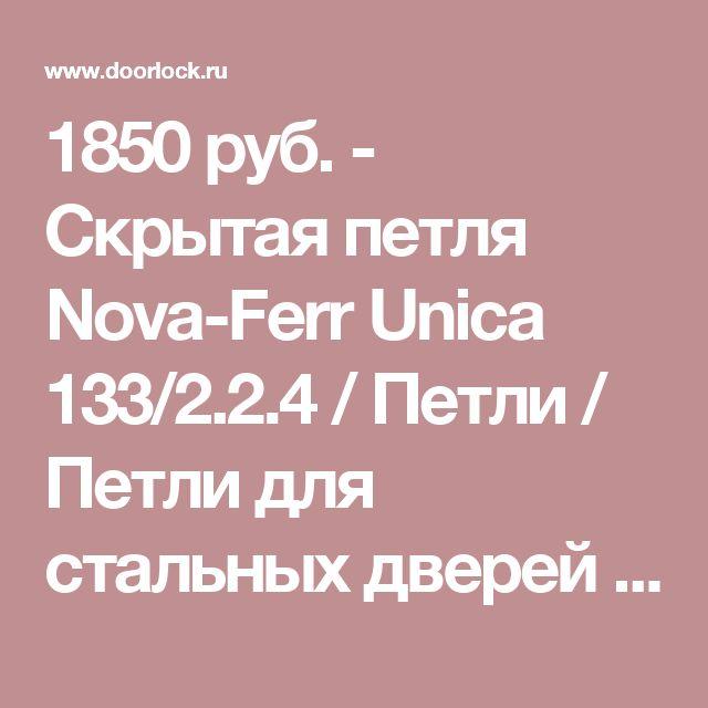 1850 руб. - Скрытая петля Nova-Ferr Unica 133/2.2.4 / Петли / Петли для стальных дверей / Интернет магазин Дорлок - комплектующие для дверей и окон, дверные замки, ручки, доводчики, цилиндры, петли, уплотнители.