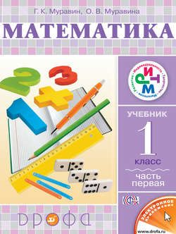 Скачать Математика. 1 класс. Часть 1 Г. К. Муравин FB2 EPUB TXT