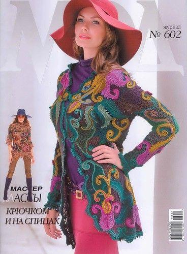 Журнал Мод 602 - 2016