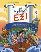 Οι μυθικοί έξι: Το νησί της Κίρκης