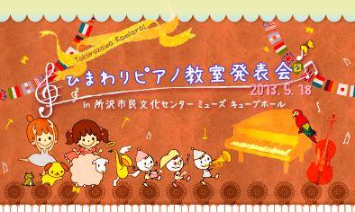 ピアノ教室の発表会プログラム