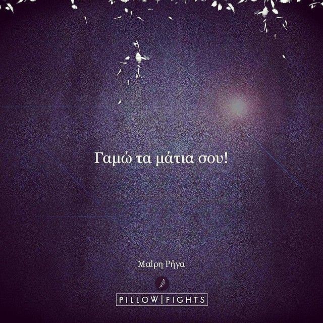 #pillowquote #pillowquotes #pillowfights #pillowfighters #greekquotes