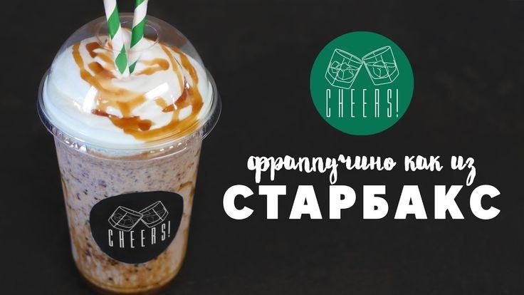 Фраппучино как в Starbucks [Cheers! | Напитки] Лето уже не за горами, поэтому обязательно приготовьте этот освежающий кофейный напиток. Фраппучино сделает ваш день чуточку вкуснее! #frappuchino#coffee#tasty#recipe