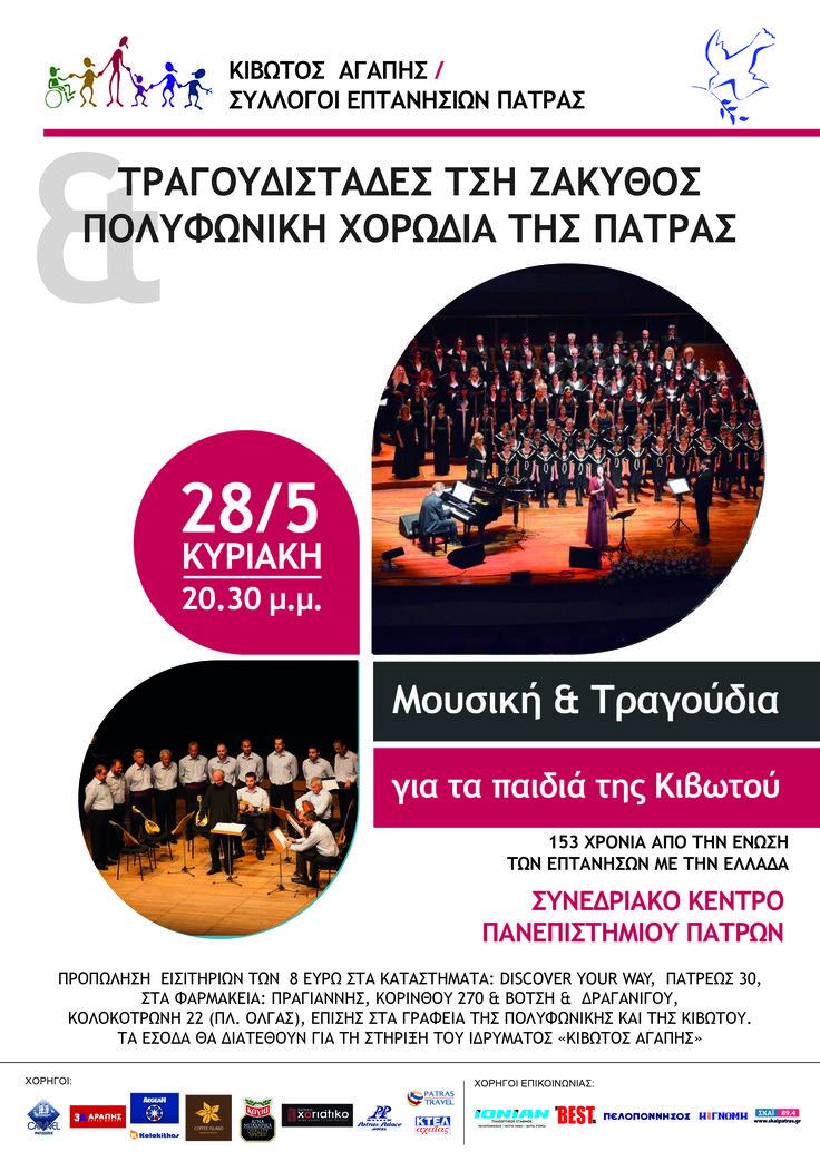 Τα Επτανησιακά σωματεία της Πάτρας τιμούν την 153η επέτειο της ένωσης των Επτανήσων με την Ελλάδα