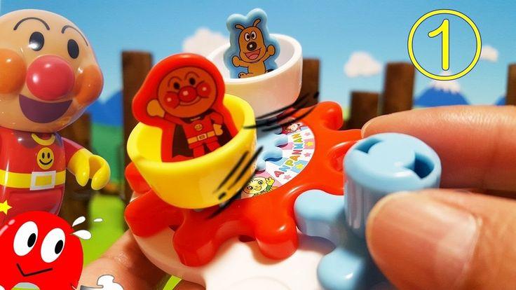 アンパンマン 遊園地 コーヒーカップ くるりんランドで遊んでみたよNO1 アンパンマンとチーズが楽しそう アンパンマン アニメ❤おもちゃ