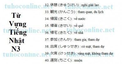 Từ vựng N3 sách mimi kara oboeru 3. Cùng học mỗi ngày 10 từ vựng tiếng Nhật N3 theo giáo trình mimi kara oboeru nihongo. Luyện thi N3 đều đặn.