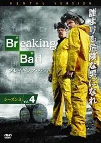 ブレイキング・バッド SEASON 3 - ツタヤディスカス/TSUTAYA DISCAS - 宅配DVDレンタル