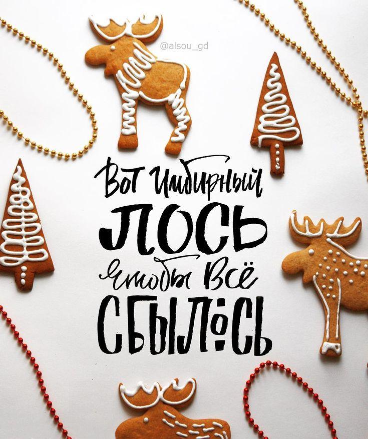 Happy new year! Имбирное печенье в форме лосей, всегда поднимет настроение:)