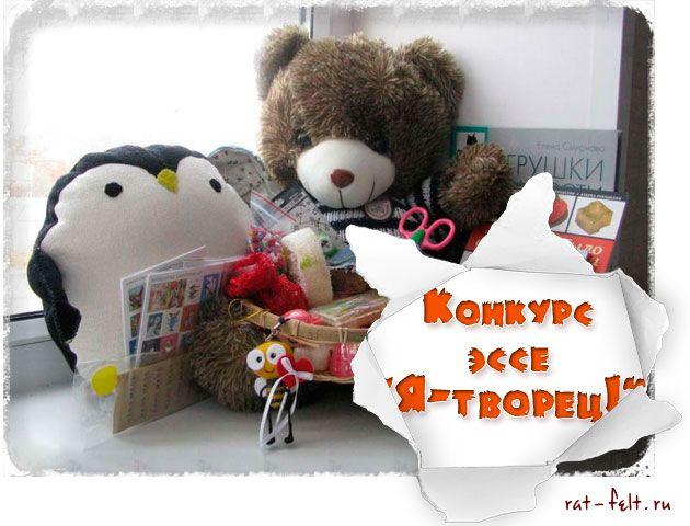 """Конкурс эссе """"Я - творец!""""   RatFelt.ru"""