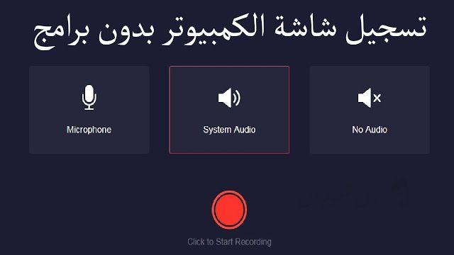 طريقة تسجيل شاشة الكمبيوتر بالفيديو بدون برامج ويندوز 10 Incoming Call Screenshot System Incoming Call