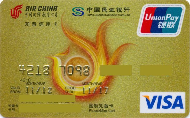 Air China VISA Gold (China Minsheng Banking Corporation Limited, China, People's Republic) Col:CN-VI-0173-2