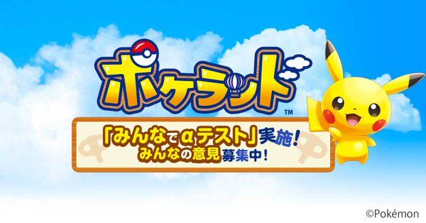 Nintendo's new game Pokéland is now in Alpha stage, but only 10,000 can sign up