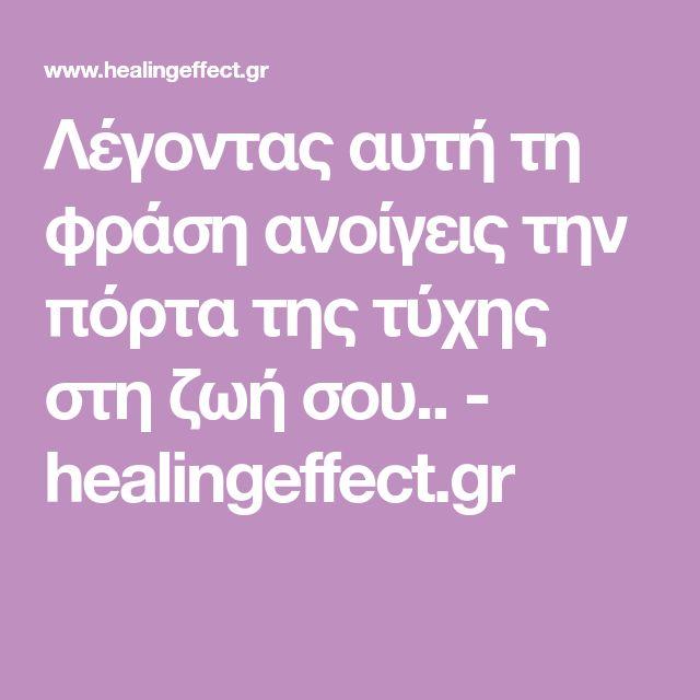 Λέγοντας αυτή τη φράση ανοίγεις την πόρτα της τύχης στη ζωή σου.. - healingeffect.gr
