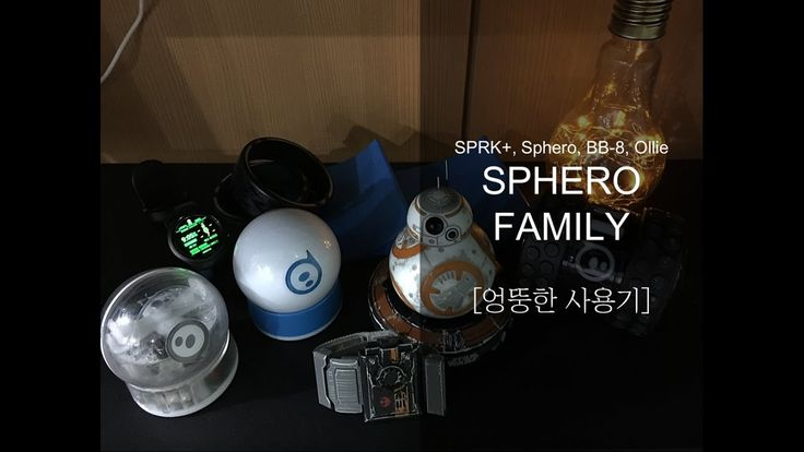 [엉뚱한 사용기] SPRK+, Sphero, BB-8, Ollie SPHERO FAMILY