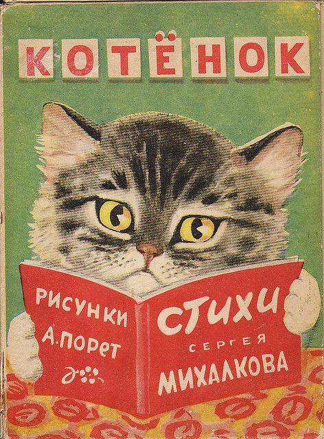 """Kitten"" mid 20th century Russian children's book"
