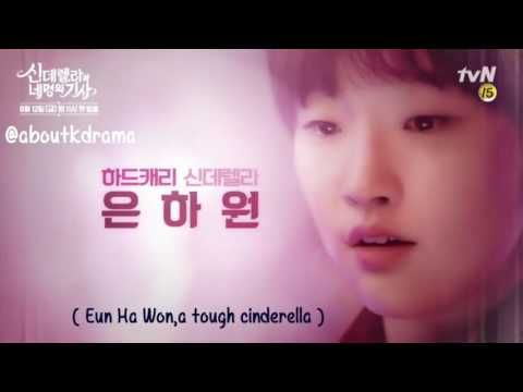 Cinderella and Four Knights Trailer engsub