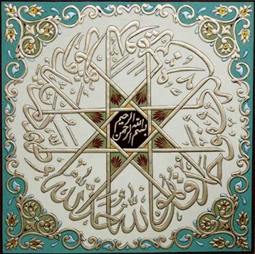 "Amazing piece of calligraphy for the chapter No.112 of the Holy Quran reads: Say, ""He is Allah , [who is] One, Allah , the Eternal Refuge. He neither begets nor is born, Nor is there to Him any equivalent."""