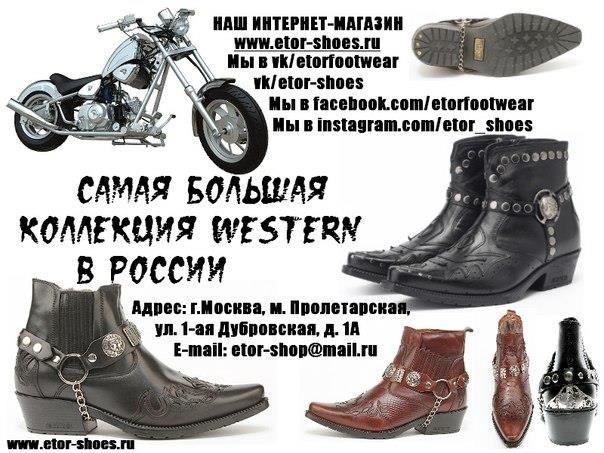 Обувь в стиле вестерн казаки