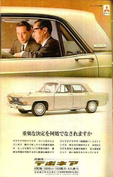 1967 Mitubishi Debonair