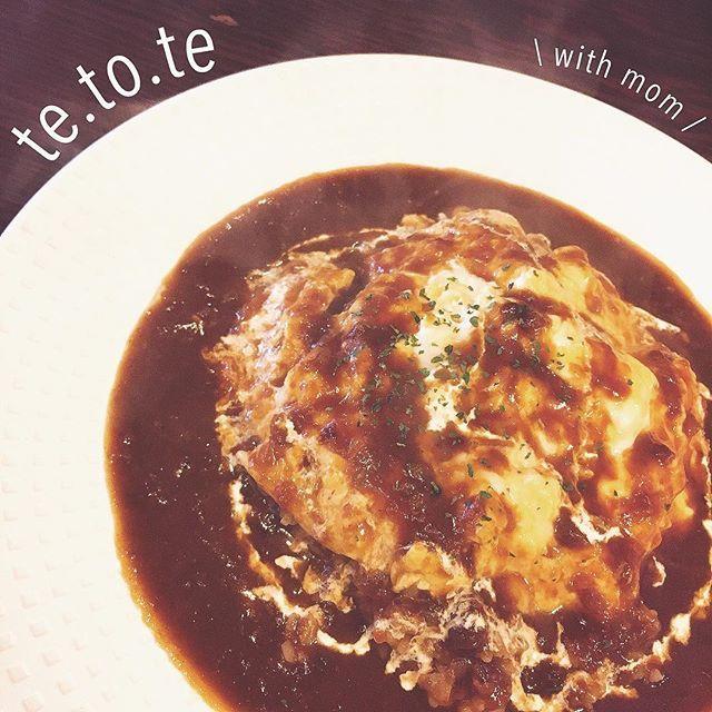 【risakoo_0704】さんのInstagramをピンしています。 《冬休みラスト 大好きなママとlunch♡ 桜の【te.to.te】に行った!  サラダ、のみもの、デザート付き♪  全部美味しかった😋けど量… 今までに食べたオムライスの中で1番おっきかった〜 食べきった自分やばいすごい😂🙏お腹破裂する🆘  #delicious #lunch #cafe #tetote #egg #omurice #demiglace #オムライス #デミグラスソース #テトテ #つくば #桜 #つくばカフェ #お腹いっぱい #幸せ #withmom ♡♡ #l4l #f4f》