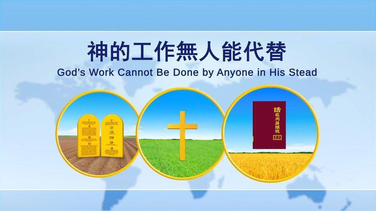 【東方閃電】全能神教會神話詩歌《神的工作無人能代替》
