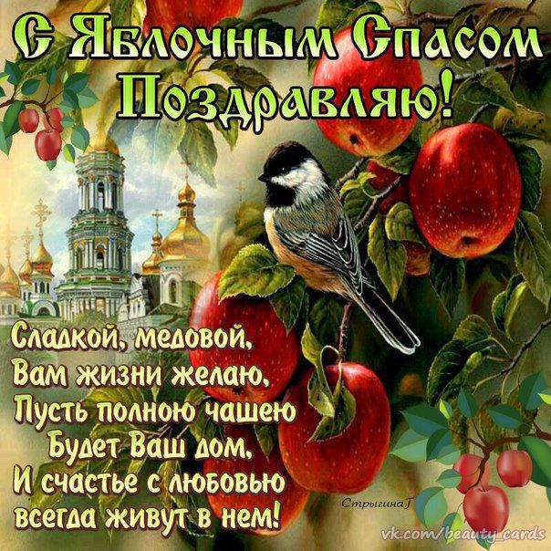 1000 пожеланий, спас яблочный поздравления картинки
