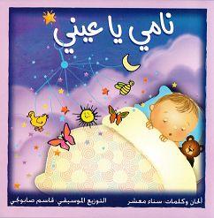 www.arabicplayground.com Sleepy Little Eyes