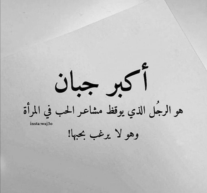 Pin By Mary On كلمات لها نبض Morning Quotes Arabic Quotes Quotes