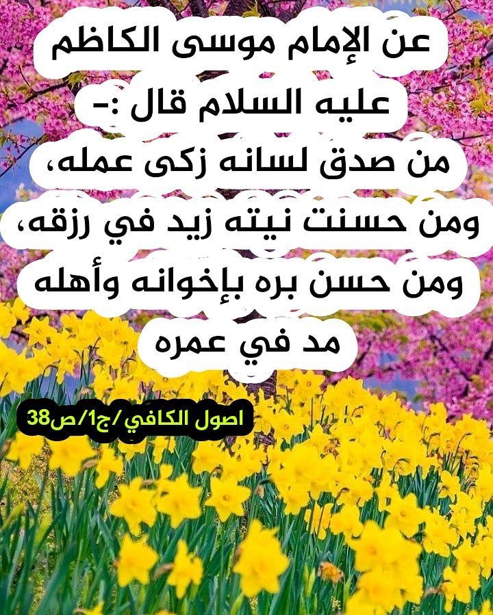 Pin By Aldahan On احاديث ا هل الب يت ص My Style Style Jlo