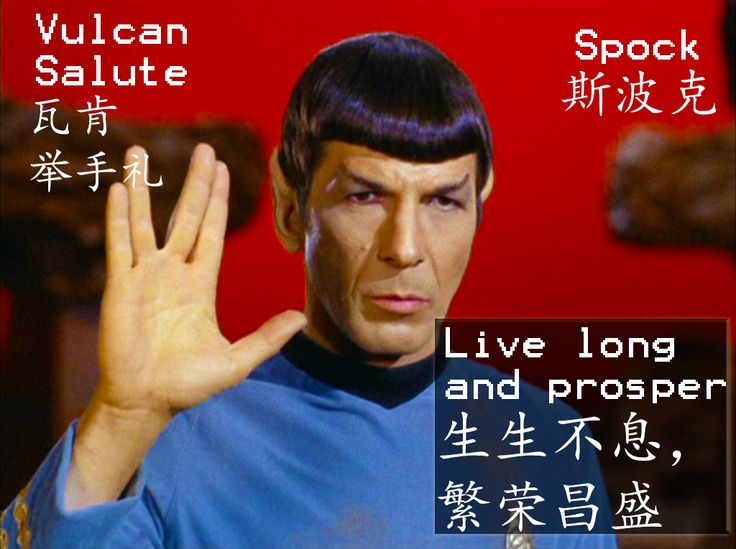 Spock Quotes Live Long And Prosper: 32 Best Images About AWESOME QUOTES