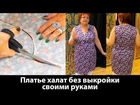 Шитьё одежды видео