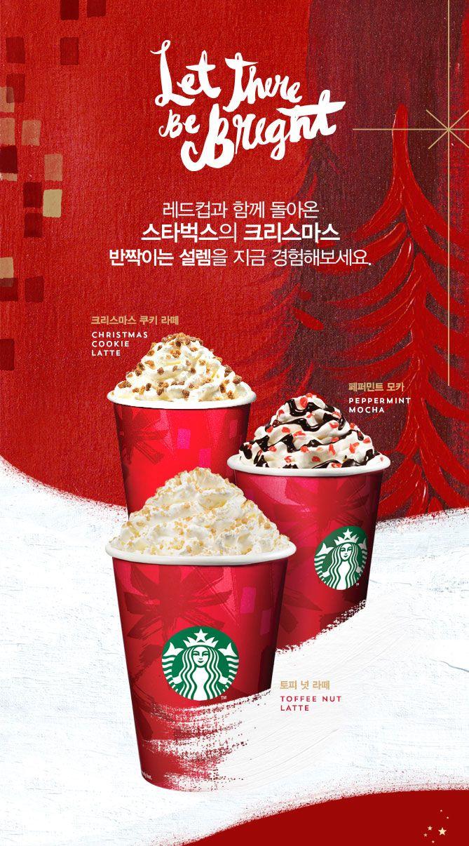 [스타벅스] 레드컵과 함께 돌아온 스타벅스의 반짝이는 크리스마스!(81)