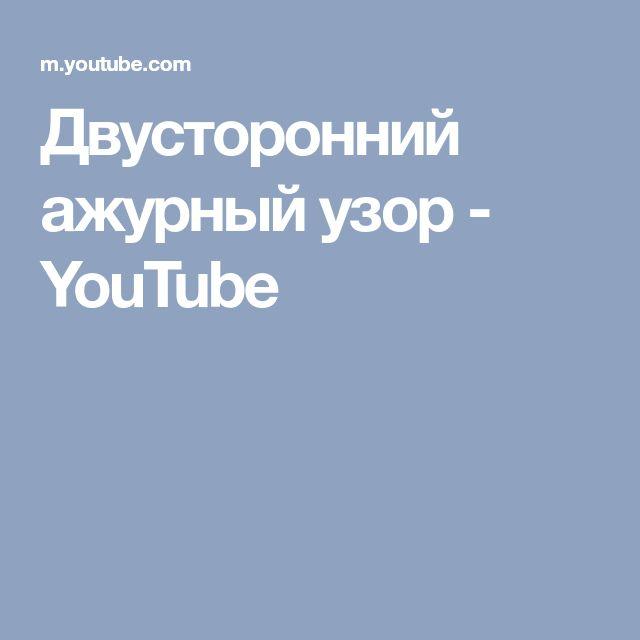 Двусторонний ажурный узор - YouTube