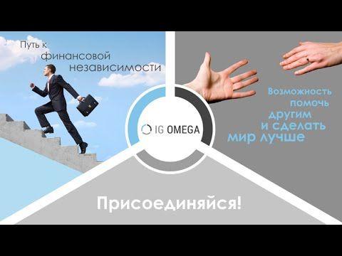 IG OMEGA - Маркетинг подробно.