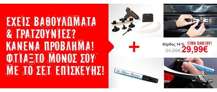 SavelTrade - Aξεσουάρ Αυτοκινήτων - Ανταλλακτικά Αυτοκινήτων - VW Group- μπαταρίες αυτοκινήτων-bosch-westa-banner-δισκόπλακες αυτοκινήτων-τεμπέληδες αυτοκινήτων- Smart point - Ανταλλακτικά Smart-οικολογικά-βιολογικά τζάκια- αξεσουάρ iphone-gadgets-στην Αθήνα