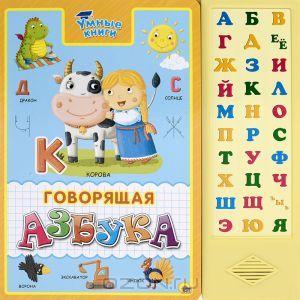 """Книга """"Говорящая азбука. Книжка-игрушка"""" - купить книгу ISBN 978-5-378-16655-8 с доставкой по почте в интернет-магазине Ozon.ru"""