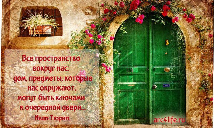 Цитаты о Васту. Ключи и двери