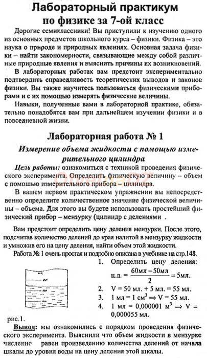 Класс решебник лабораторные физике по 7